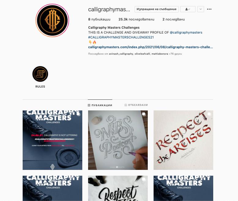 #CalligraphyMastersChallenges21